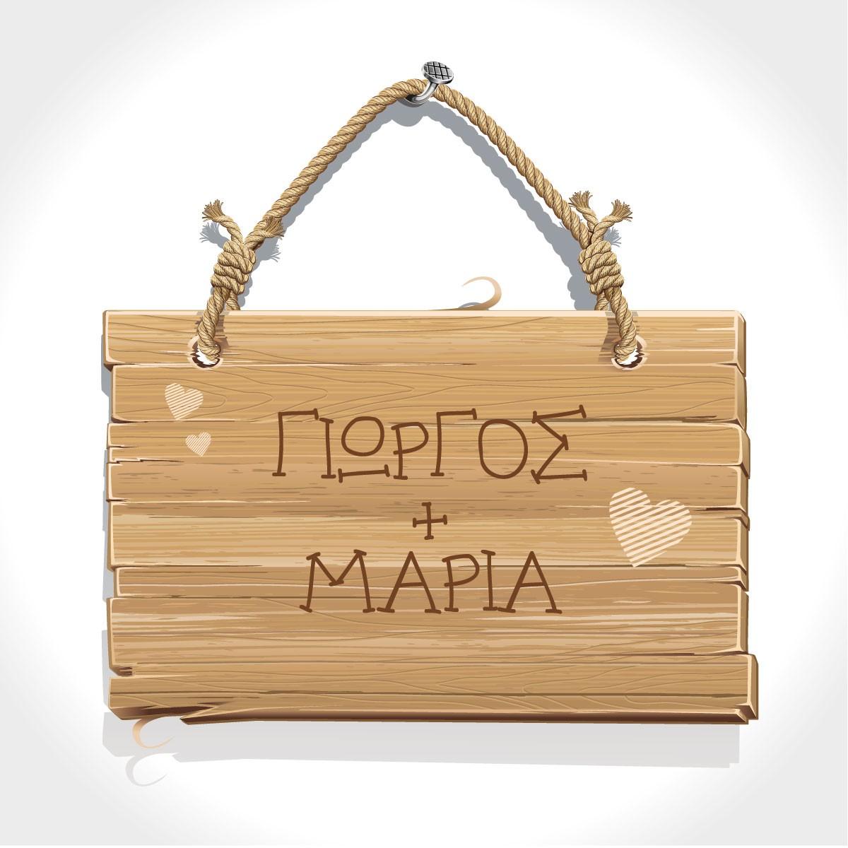 Ονόματα σε ξύλο