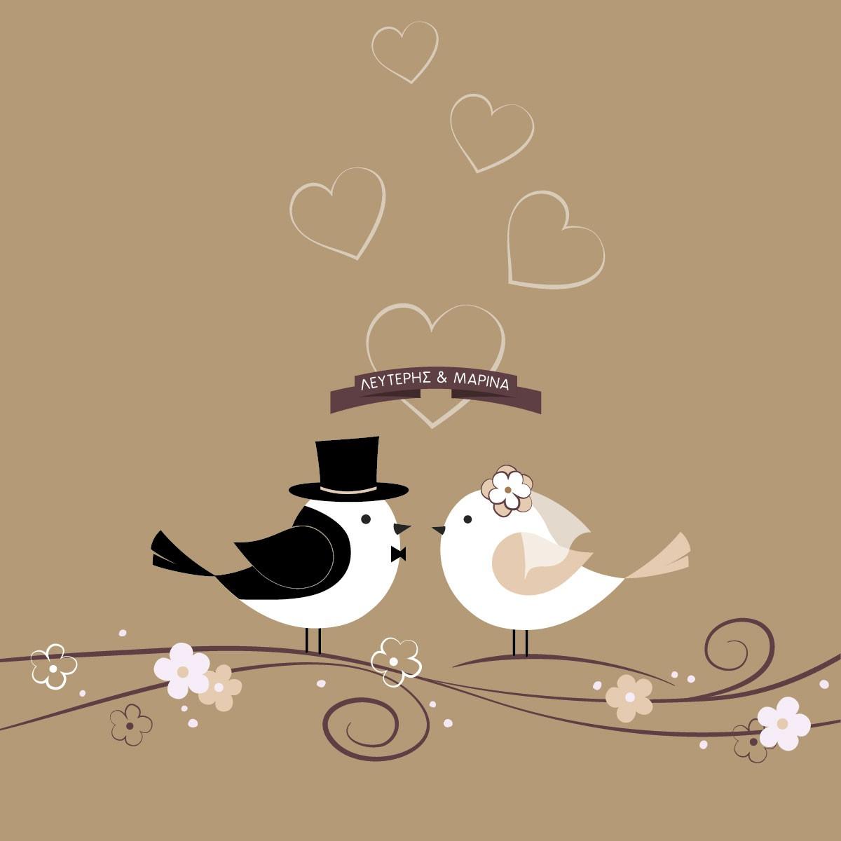 Πουλάκια παντρεμένα