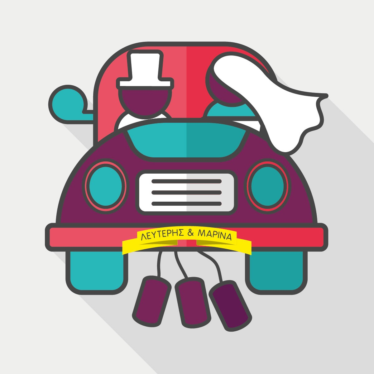 Νεόνυμφοι σε αυτοκίνητο