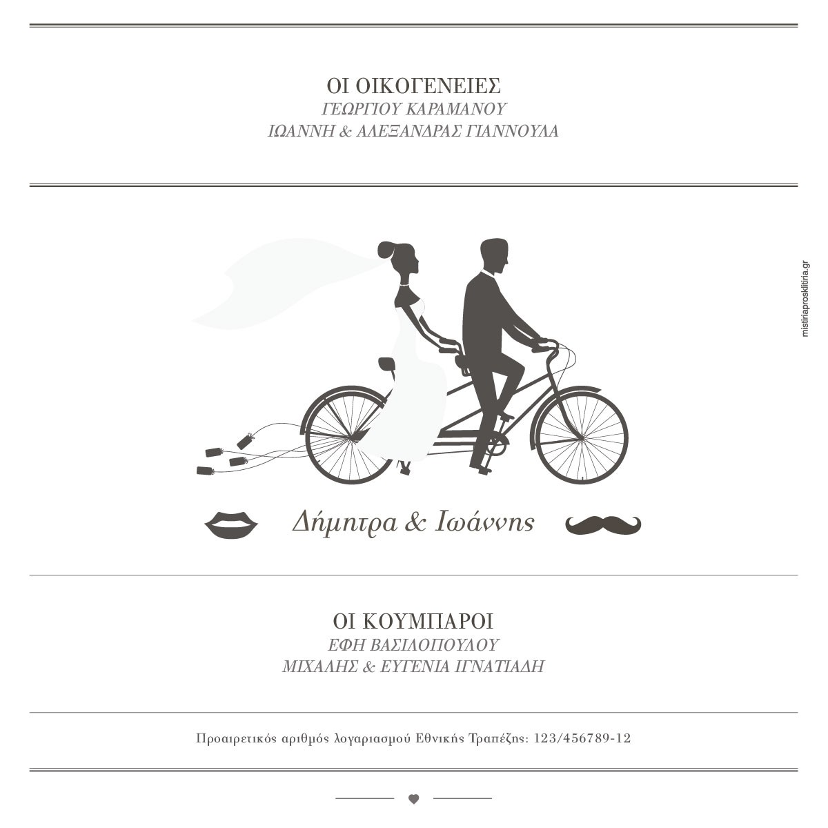 Νεόνυμφοι με ποδήλατο
