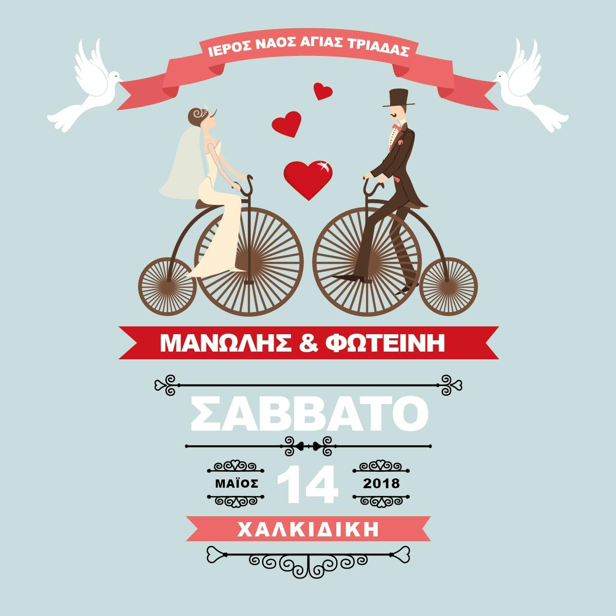 Ρομαντικά ποδήλατα