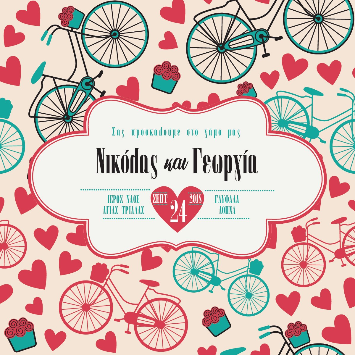 Ερωτευμένα ποδήλατα