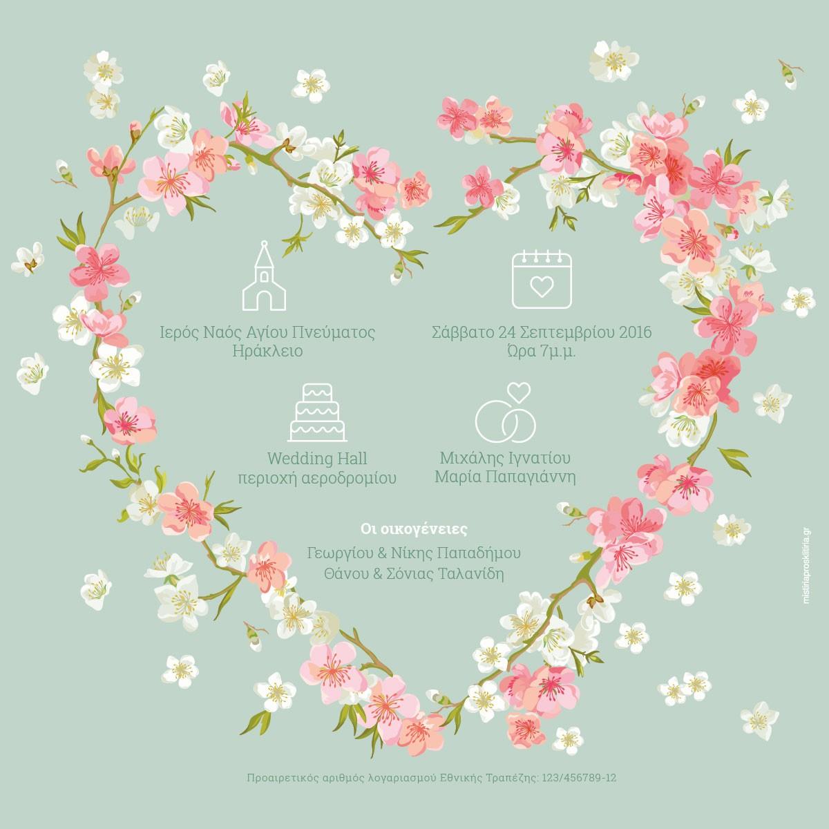 Καρδιά από λουλούδια