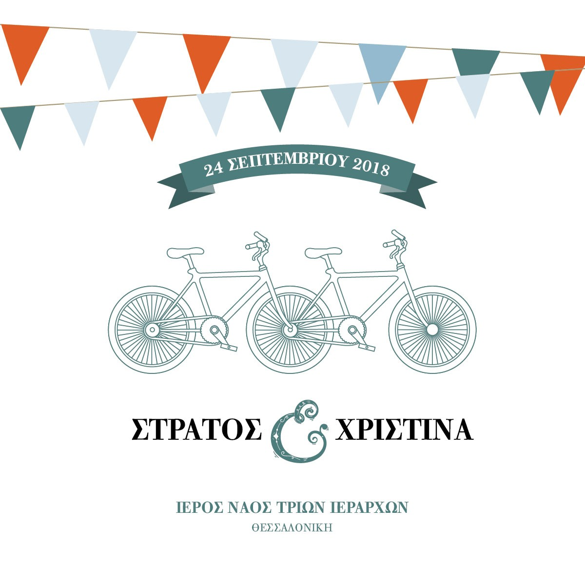 Σημαιάκια & ποδήλατα