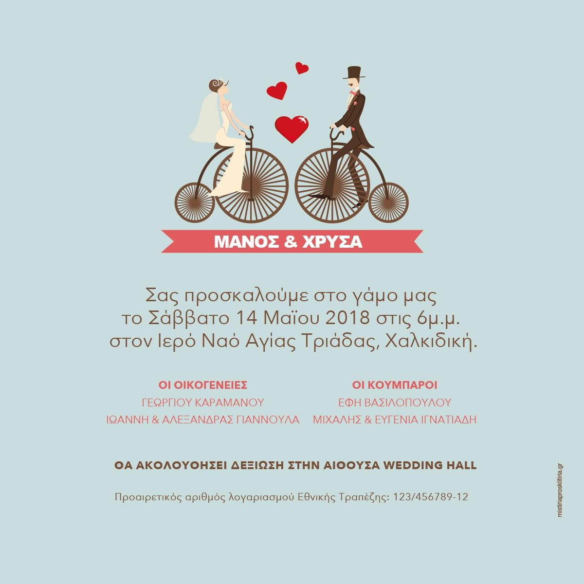 Ποδήλατα ρομαντικά
