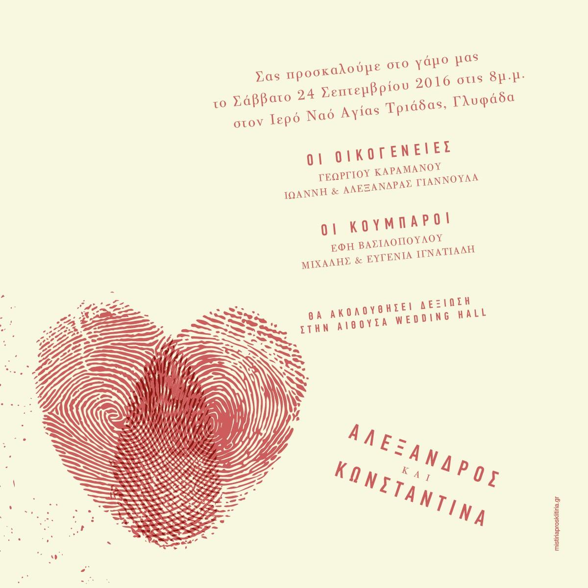 Αποτύπωμα αγάπης