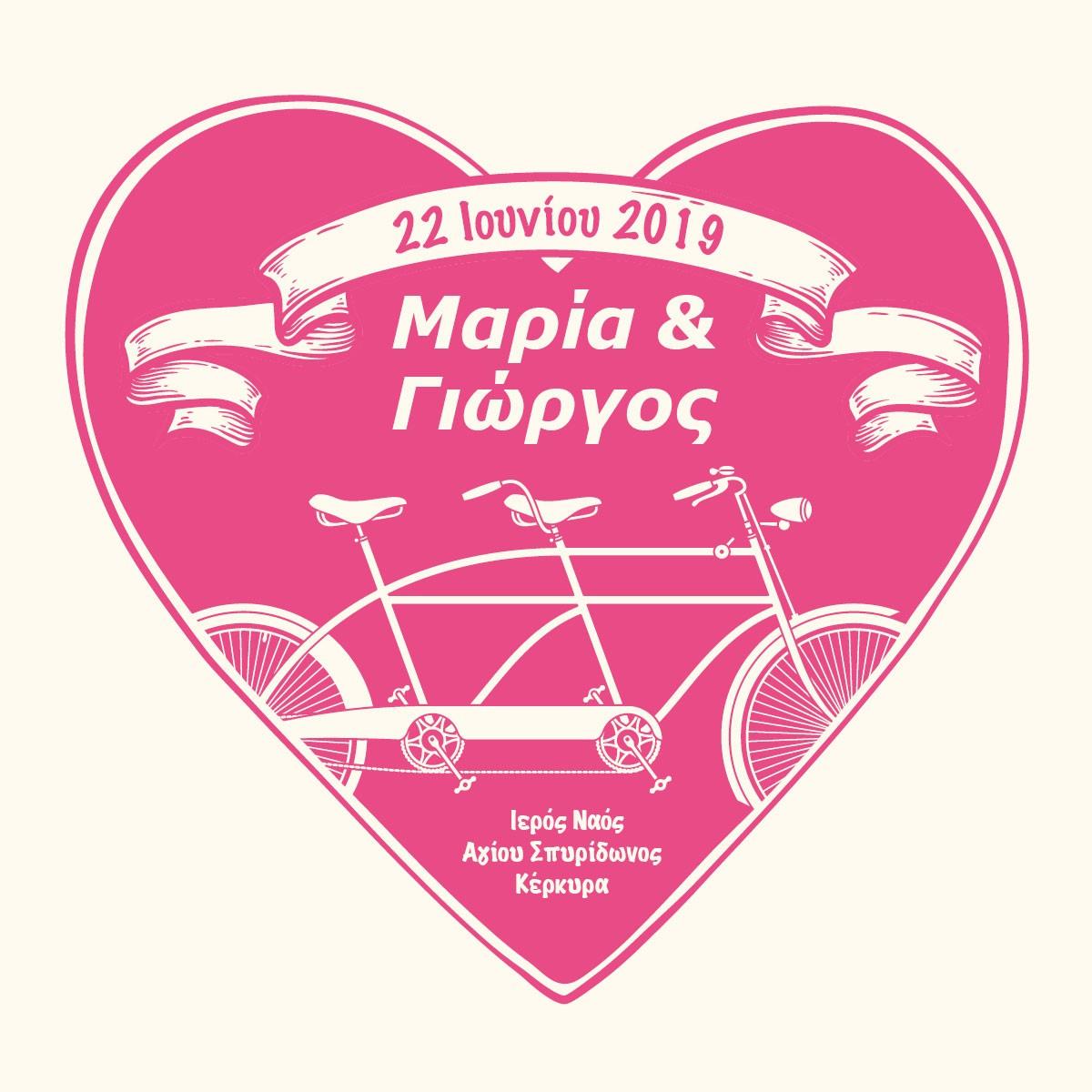 Ποδήλατο σε καρδιά