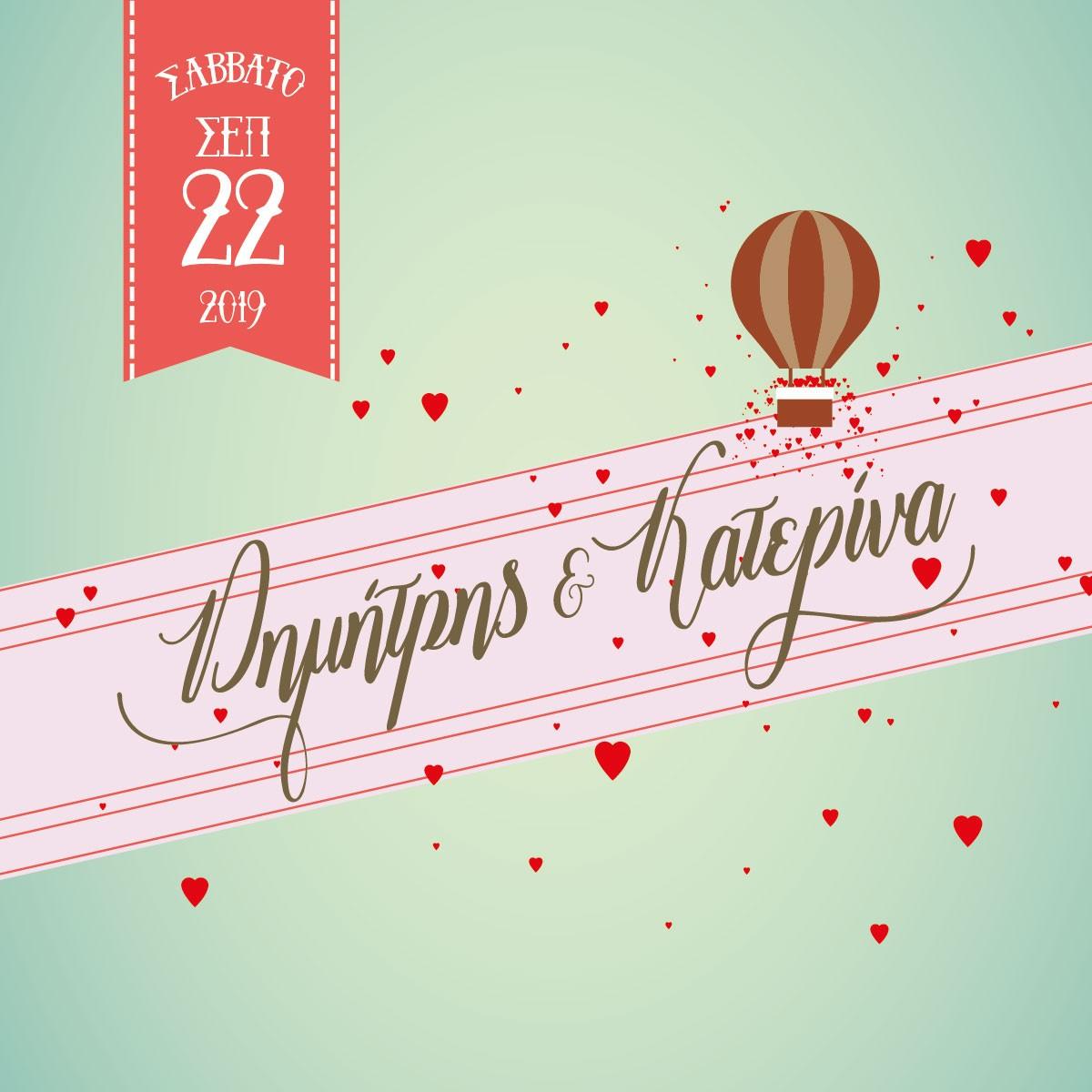 Αερόστατο με καρδούλες