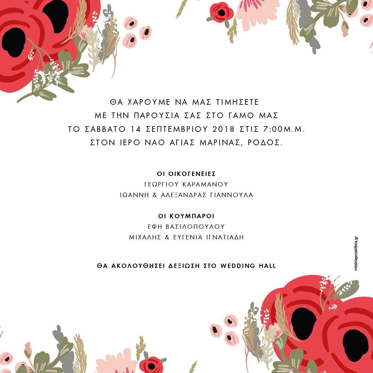 Τριαντάφυλλα χειροποίητα
