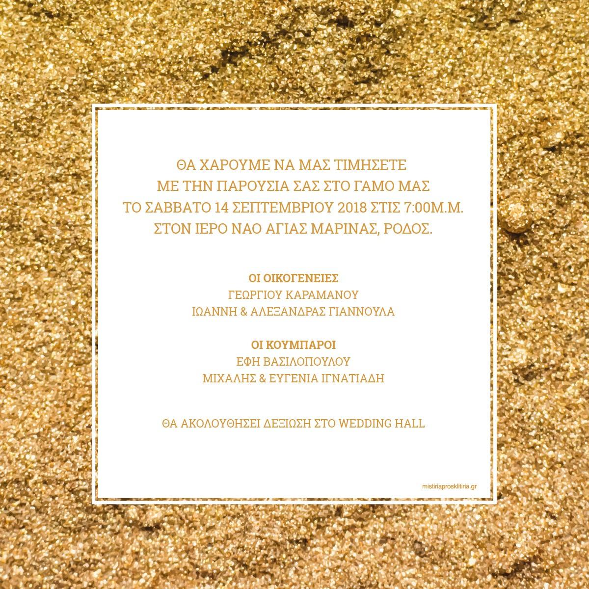 Χρυσόσκονη με καλιγραφία
