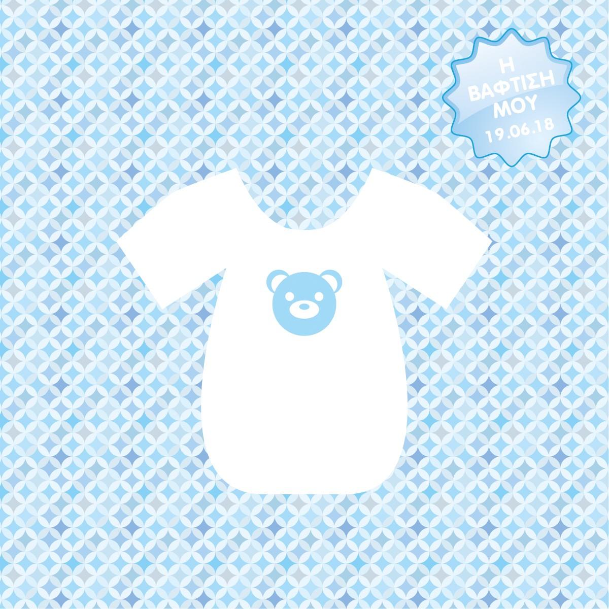 Μπλουζάκι με αρκουδάκι
