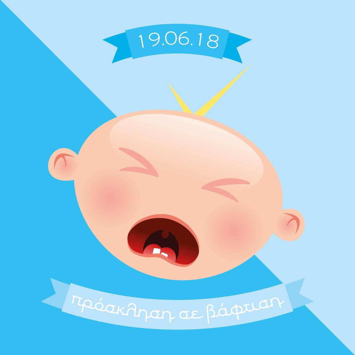 Μωράκι κλαψιάρικο
