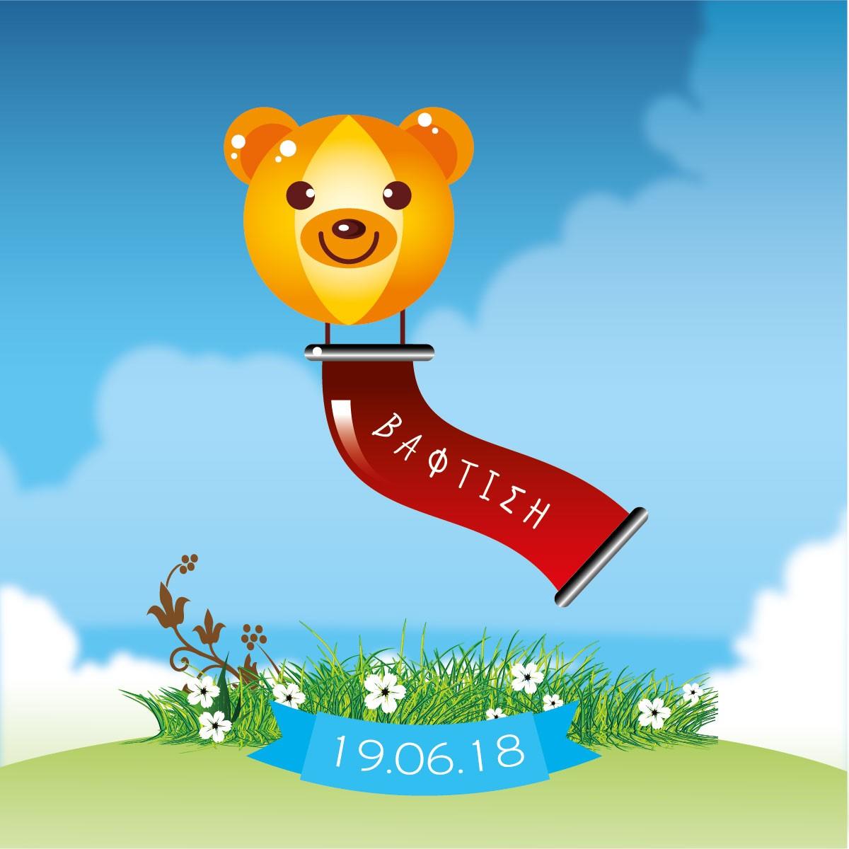 Αρκουδάκι στον ουρανό