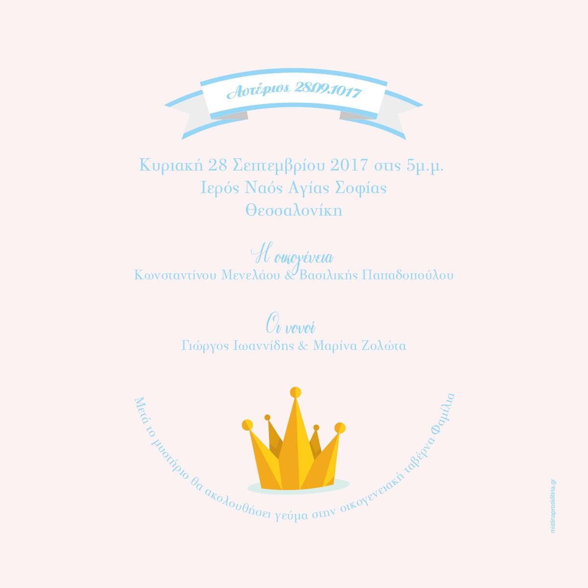 Πριγκηπική κορώνα