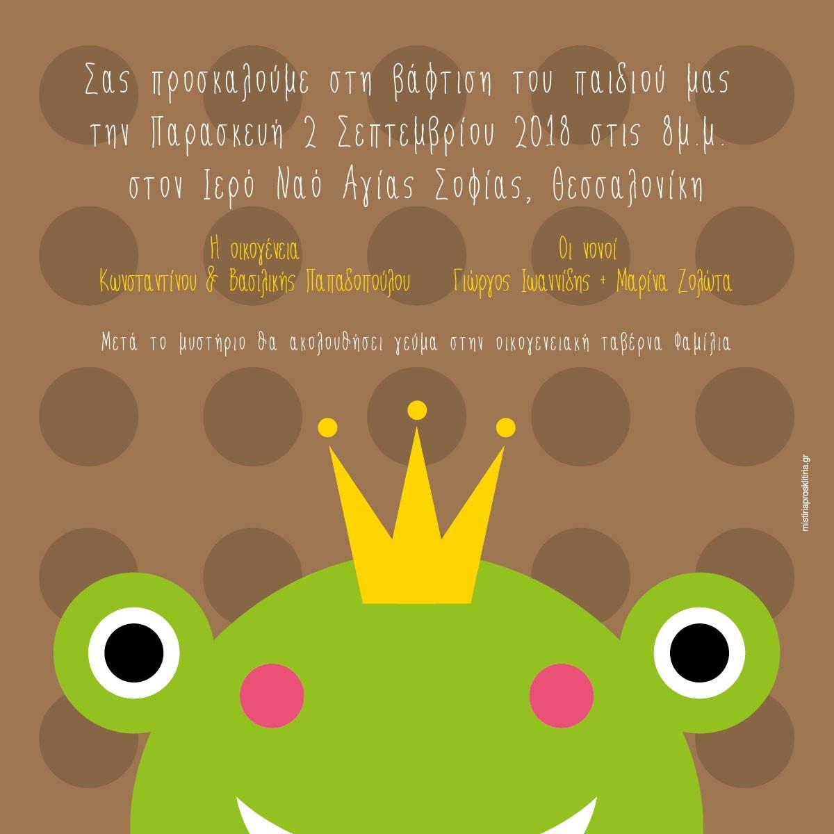 Ο βάτραχος πρίγκηπας