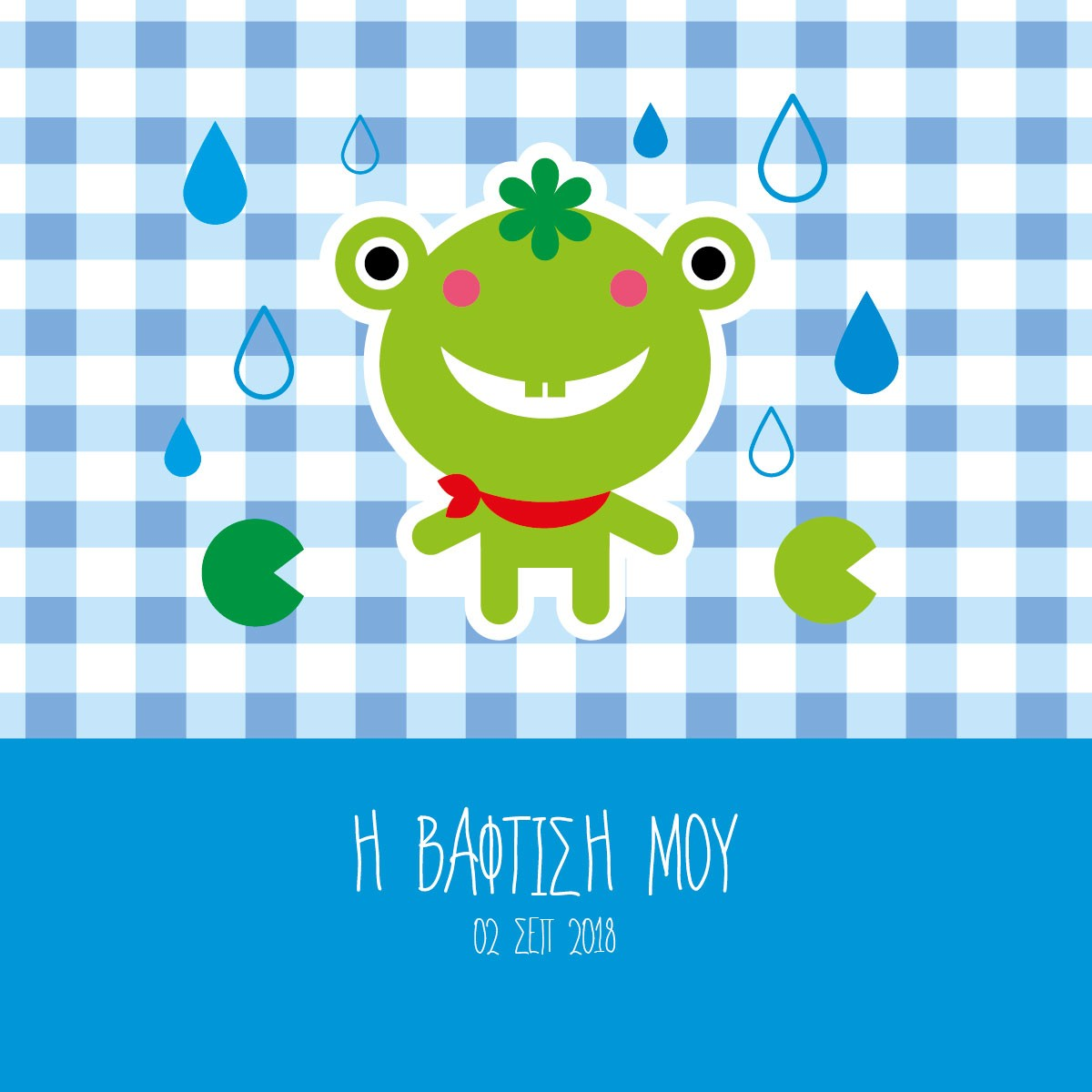 Βατραχάκι στη βροχή