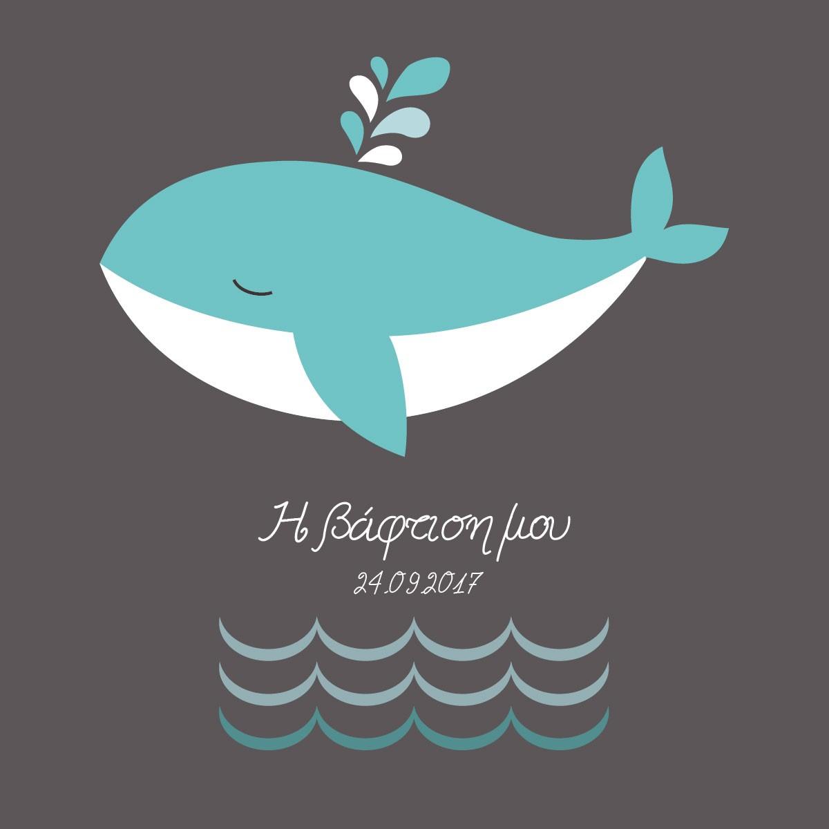 Φάλαινα στο κύμα