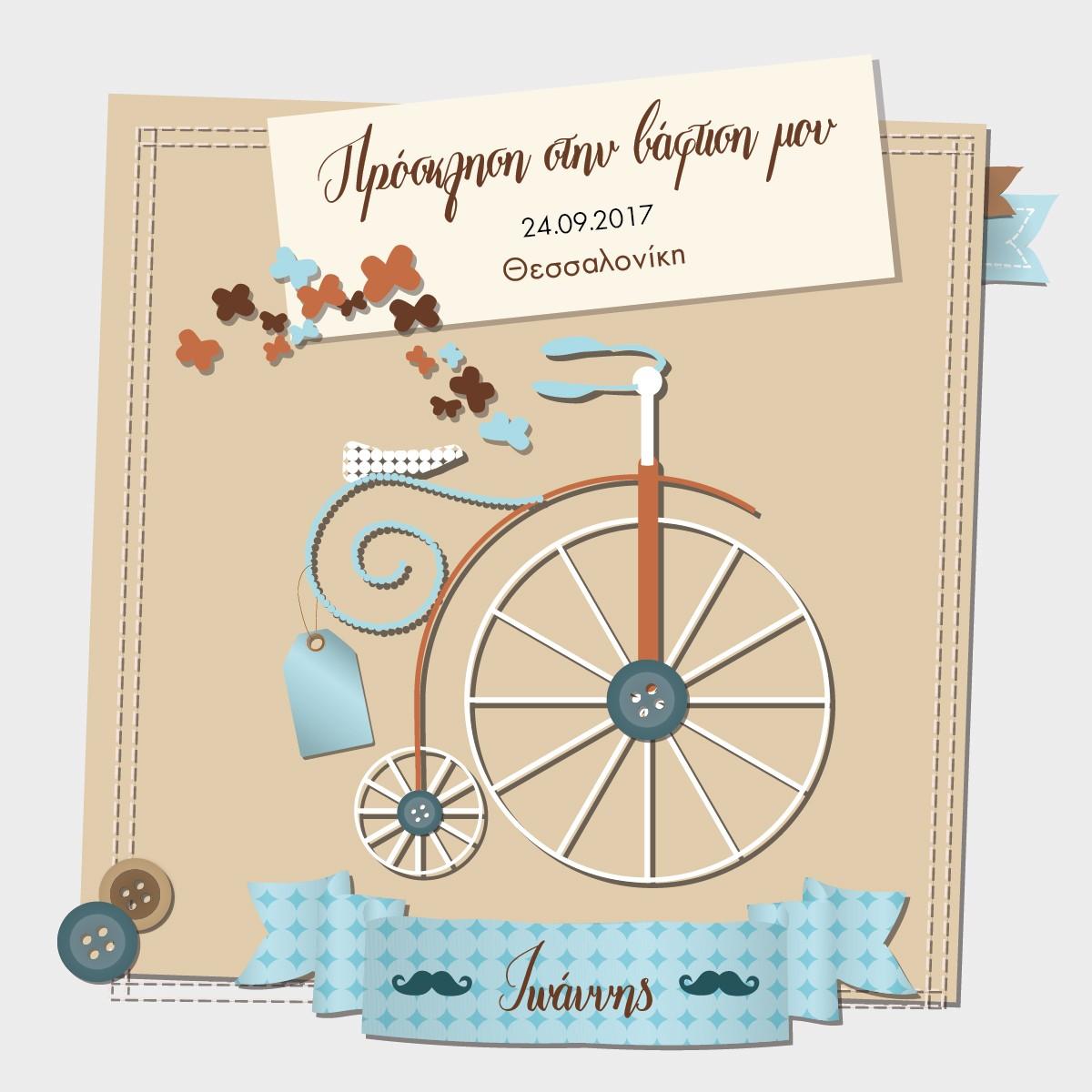 Το παλιό ποδήλατο