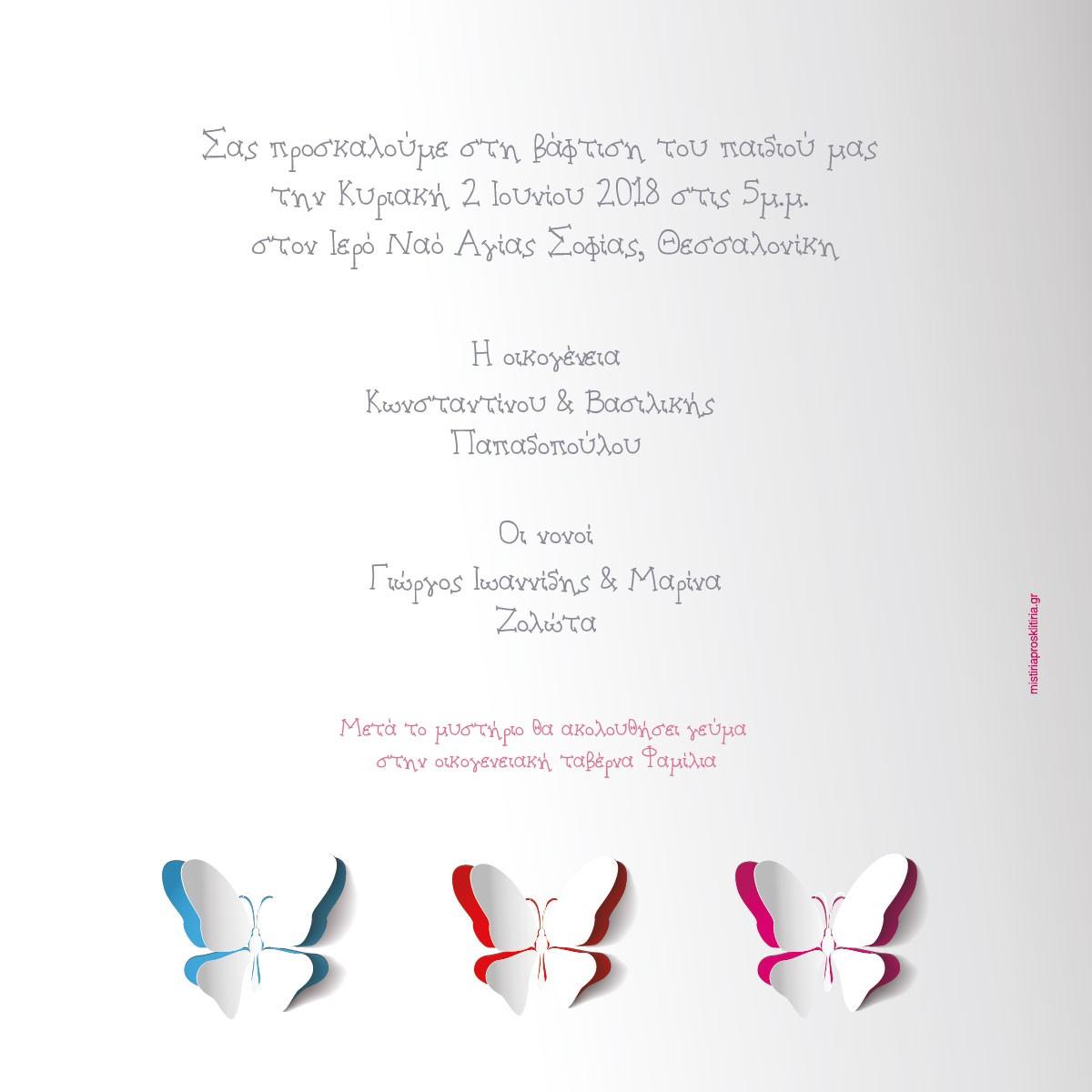 Χρωματιστές πεταλούδες