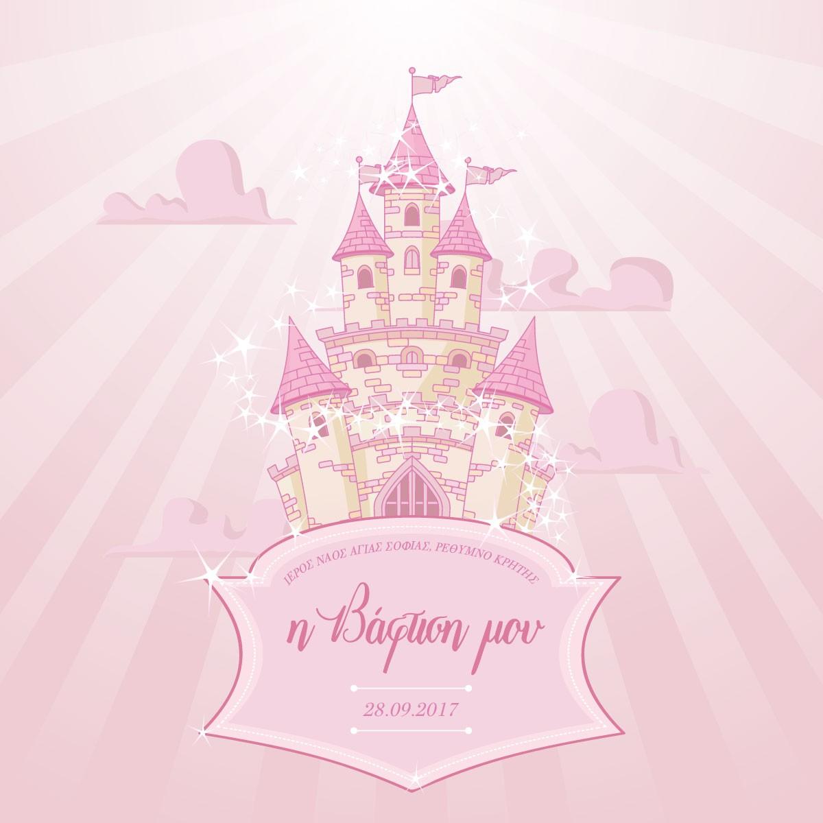 Το κάστρο της πριγκήπισσας