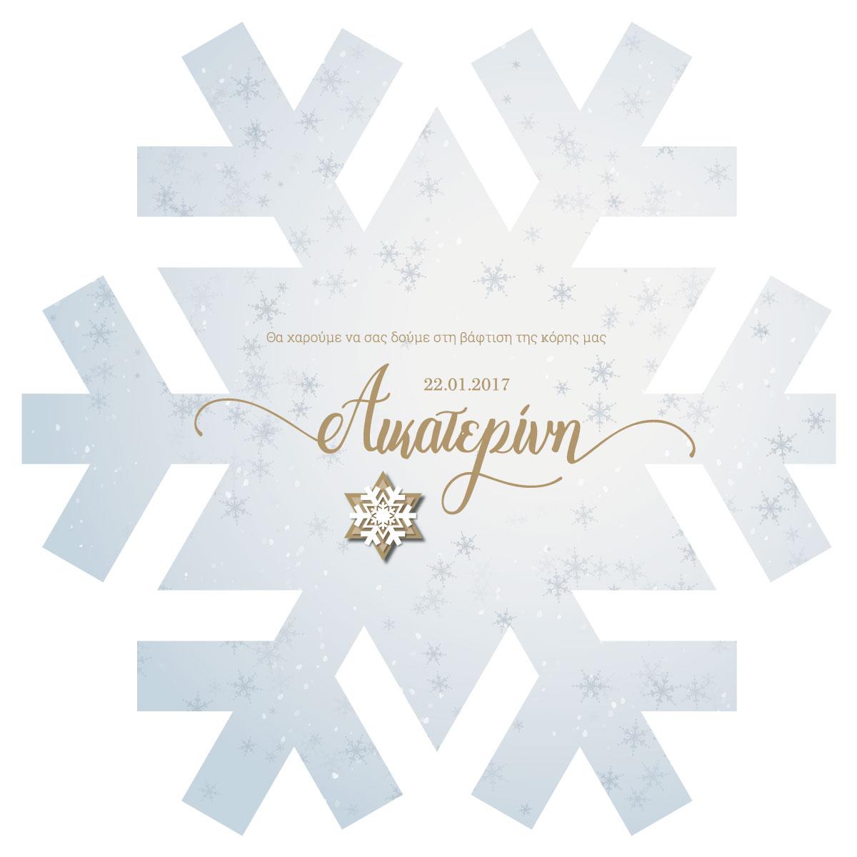 Γιορτινή Χιονονιφάδα